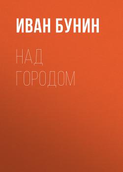 Цифры - Бунин Иван Алексеевич