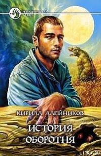 История оборотня - Алейников Кирилл