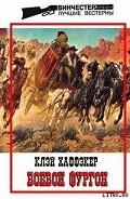 Боевой фургон - Хаффэкер Клэй