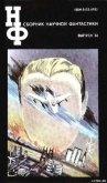 НФ: Альманах научной фантастики. Выпуск 36 - Булычев Кир