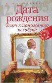 Дата рождения — ключ к пониманию человека - Александров Александр Федорович