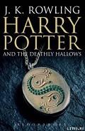 Серия книг Harry Potter