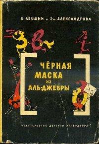 Черная маска из Аль-Джебры - Левшин Владимир Артурович