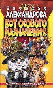 Кот особого назначения - Александрова Наталья Николаевна