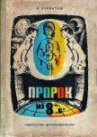 Пророк из 8-го «б», или Вчера ошибок не будет - Курбатов Константин Иванович