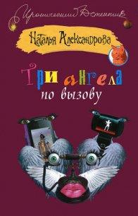 Три ангела по вызову - Александрова Наталья Николаевна