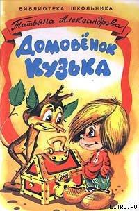 Домовенок Кузька - Александрова Татьяна
