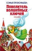 Глазастик и ключ-невидимка (=Девочка по имени Глазастик) - Прокофьева Софья Леонидовна