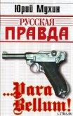… Para bellum! - Алексеенко Владимир Иванович