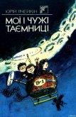 Мої і чужі таємниці - Ячейкин Юрий Дмитриевич