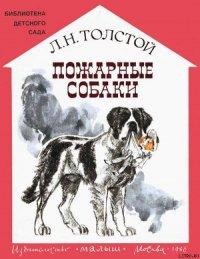 Пожарные собаки - Толстой Лев Николаевич