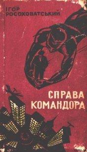 Справа командора - Росоховатский Игорь Маркович