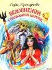Белоснежка в подводном царстве - Прокофьева Софья Леонидовна