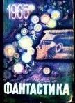 Фантастика 1965. Выпуск 1 - Закгейм А.