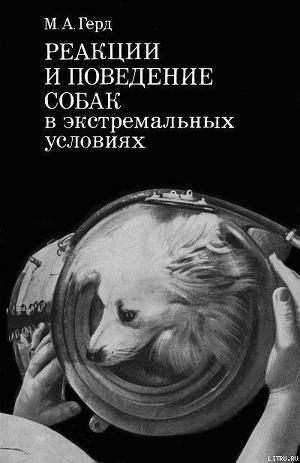 Реакции и поведение собак в экстремальных условиях - Герд Мария Александровна