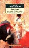Фиеста - Хемингуэй Эрнест Миллер