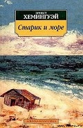 Старик и море - Хемингуэй Эрнест Миллер
