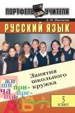 Русский язык: Занятия школьного кружка: 5 класс - Пасхалов Анатолий