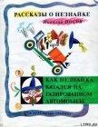 Как Незнайка катался на газированном автомобиле - Носов Николай Николаевич