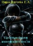 Простые будни имперского посла (СИ) - Николаичева Екатерина Александровна