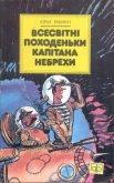 Всесвітні походеньки капітана Небрехи - Ячейкин Юрий Дмитриевич