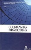 Социальная философия: Учебное пособие - Алексеев Петр Васильевич