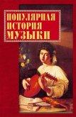 Популярная история музыки - Горбачева Екатерина Геннадьевна
