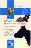 Болезни крупного рогатого скота - Дорош Мария