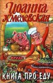 Книга про еду [Моя поваренная книга] - Хмелевская Иоанна