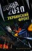 Война 2010: Украинский фронт - Березин Федор Дмитриевич