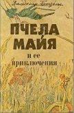 Рассказы и сказки с иллюстрациями - Бианки Виталий Валентинович
