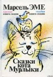 Голубая книга сказок кота Мурлыки - Эме Марсель
