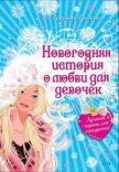 Лучший парень для Снегурочки - Тронина Татьяна Михайловна