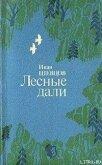 Лесные дали - Шевцов Иван Михайлович