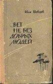 Свет не без добрых людей - Шевцов Иван Михайлович