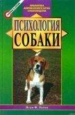 Психология собаки. Основы дрессировки собак - Нетесова Елена В.