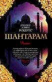 Шантарам - Робертс Грегори Дэвид