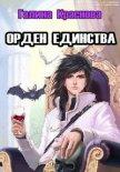Орден Единства (СИ) - Краснова Галина Владимировна