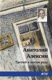Третий в пятом ряду - Алексин Анатолий Георгиевич