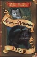 Серия книг Коты-Воители: Новое пророчество