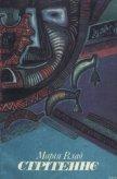 Стрітеннє: Книжка гуцульських звічаїв і вірувань - Влад Марія Миколаївна