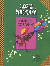 Про Веру и Анфису - Успенский Эдуард Николаевич