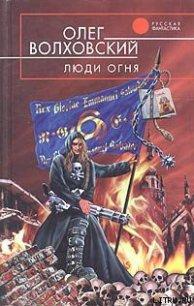 Люди огня - Волховский Олег