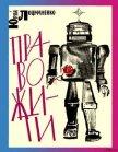 Право жити - Лоцманенко Юрий Викторович