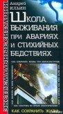 Школа выживания при авариях и стихийных бедствиях - Ильин Андрей