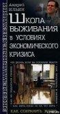Школа выживания в условиях экономического кризиса - Ильин Андрей