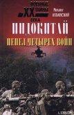 Индокитай: Пепел четырех войн (1939-1979 гг.) - Ильинский Михаил Михайлович
