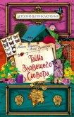 Тайна зловещего сговора - Устинова Анна Вячеславовна