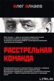Расстрельная команда - Алкаев Олег