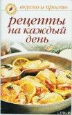Рецепты на каждый день - Ивушкина Ольга